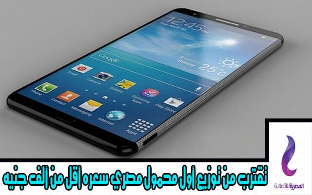 الشركة المصرية للاتصالات تقترب من توزيع أول هاتف محمول مصري بسعر أقل من 1000 جنيه