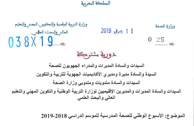 دورية مشتركة حول الأسبوع الوطني للصحة المدرسية للموسم الدراسي 2018-2019