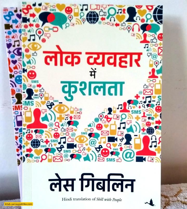 lok-vyavhar-me-kushalta-book-review