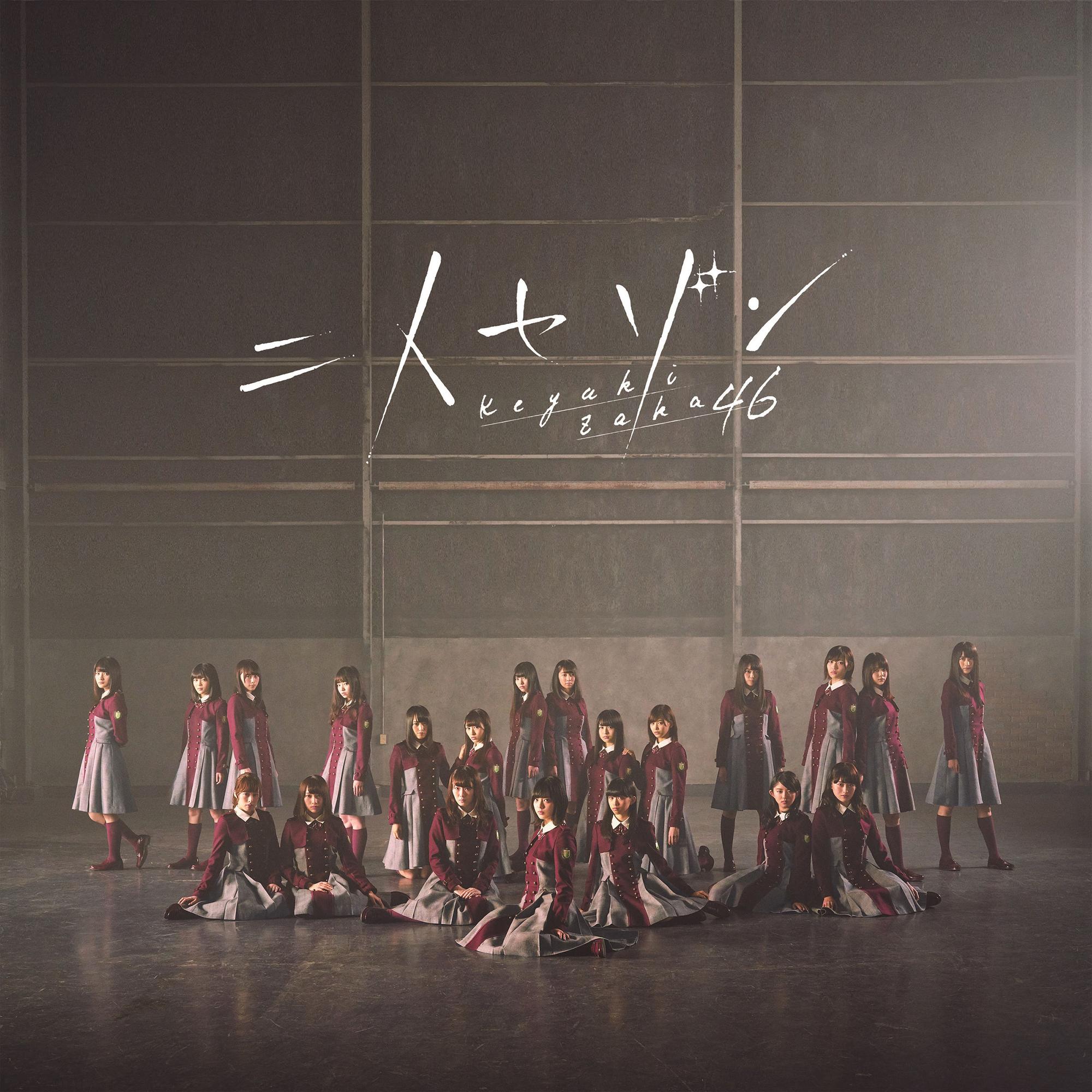 欅坂46「二人セゾン」|シングル、アルバム、ハイ …