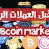 تعرف على مستقبل التجارة الاكترونية ubcoin اشتري السلع بالعملة الرقمية