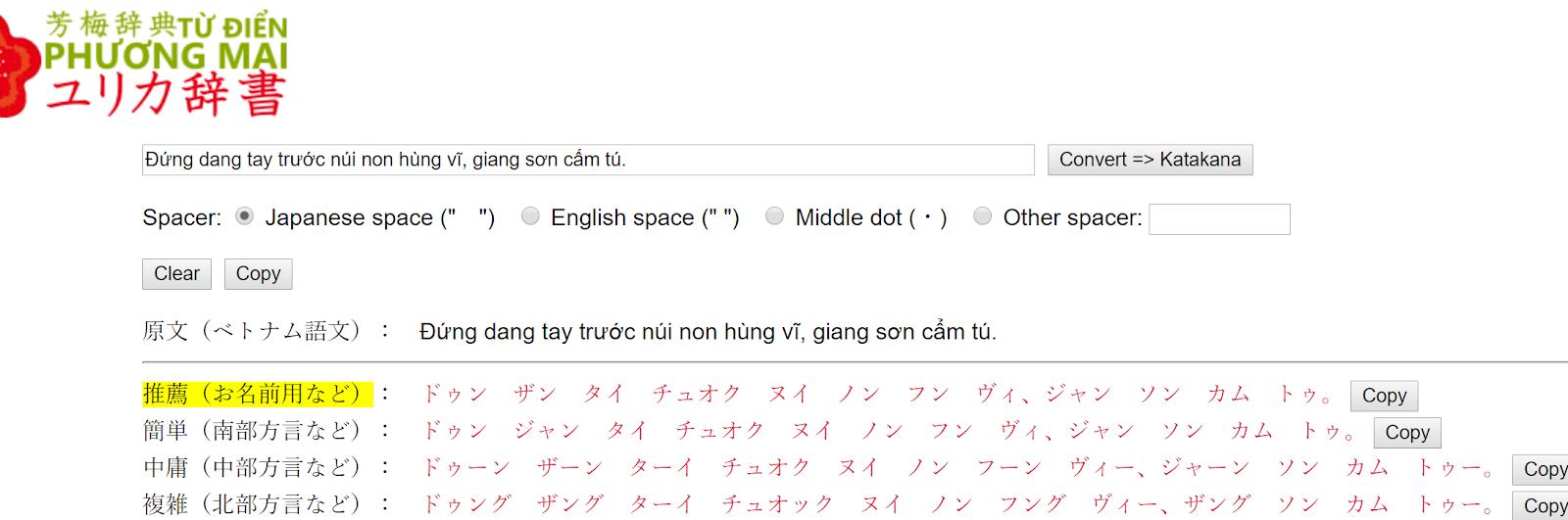 語 翻訳 ベトナム