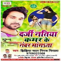 Darji Natiya Kamar Ke Number Mangata (Niraj Nirala) 2019 mp3 songs