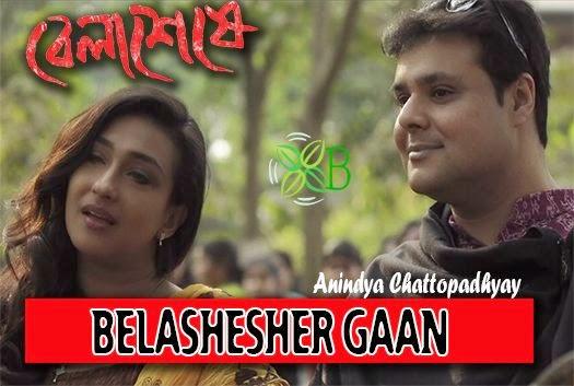 Belashesher Gaan, Anindya Chatterjee, Rituparna Sengupta & Anindya Chatterjee