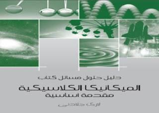 تحميل كتاب الميكانيكا الكلاسيكية ، مقدمة أساسية +  كتاب دليل حلول مسائله  pdf
