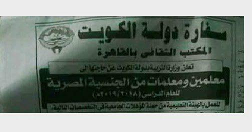 توظيف الكويت للجنسين