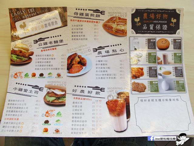 IMG 0783 - 【台中美食】早安公雞農場晨食 | 位於台中二中附近的,平價早午餐店 | 每樣食材都是從農場嚴選過的!!