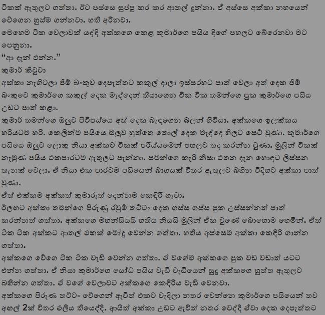 Wela Katha Wisekariyo: Samiya Nethi Athare 25