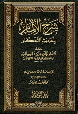 تحميل كتاب شرح الإلمام بأحاديث الأحكام pdf ابن دقيق العيد