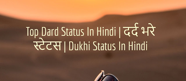 Top Dard Status In Hindi | दर्द भरे स्टेटस | Dukhi Status In Hindi