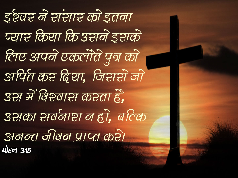 Hindi Sermons And Reflections March