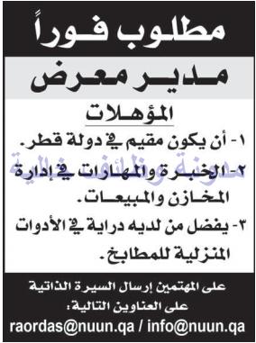 وظائف شاغرة فى الصحف القطرية الاثنين 14-08-2017 %25D8%25A7%25D9%2584%25D8%25B4%25D8%25B1%25D9%2582%2B1