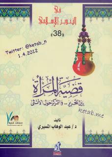 تحميل كتاب التحرير العربي pdf