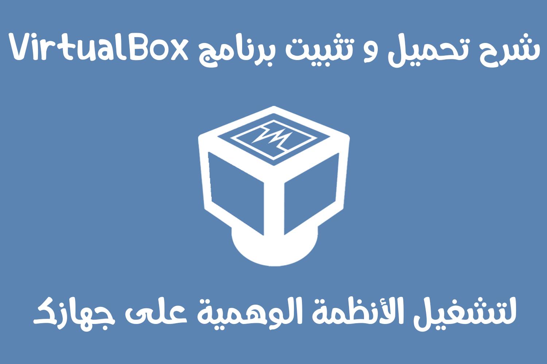 تحميل virtualbox ويندوز 7