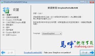 DropboxPortableAHK 中文免安裝版下載