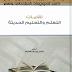 كتاب تقنيات التعلم و التعليم الحديثة غسان يوسف قطيط pdf