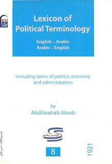 معجم المصطلحات السياسية - انجليزي-عربي