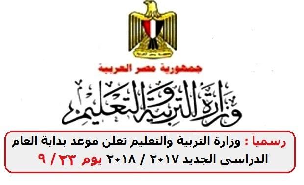 وزارة التربية والتعليم تعلن رسمياً موعد بداية العام الدراسى الجديد 2017 / 2018 يوم 23 سبتمبر 2017