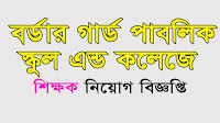 Border Guard Public School and College Teacher jobs Circular