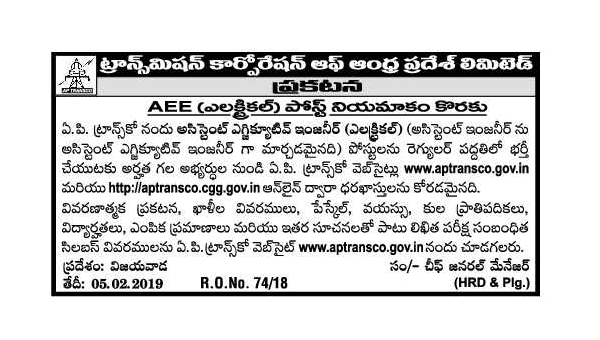 APTRANSCO Assistant Executive Engineer (Electrical) Recruitment Notification 2019 134 AEE Govt Jobs apply online