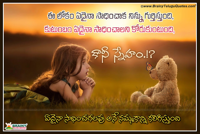 True Friendship Quotations In Telugu Language With Cute Children Hd