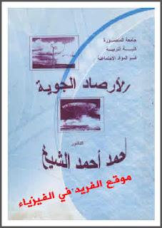 تحميل كتاب الأرصاد الجوية pdf ، د.أحمد أحمد الشيخ ، علم الأرصاد الجوية