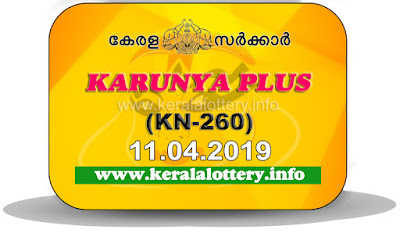 "KeralaLottery.info, ""kerala lottery result 11 04 2019 karunya plus kn 260"", karunya plus today result : 11-04-2019 karunya plus lottery kn-260, kerala lottery result 11-04-2019, karunya plus lottery results, kerala lottery result today karunya plus, karunya plus lottery result, kerala lottery result karunya plus today, kerala lottery karunya plus today result, karunya plus kerala lottery result, karunya plus lottery kn.260 results 11-04-2019, karunya plus lottery kn 260, live karunya plus lottery kn-260, karunya plus lottery, kerala lottery today result karunya plus, karunya plus lottery (kn-260) 11/04/2019, today karunya plus lottery result, karunya plus lottery today result, karunya plus lottery results today, today kerala lottery result karunya plus, kerala lottery results today karunya plus 11 04 19, karunya plus lottery today, today lottery result karunya plus 11-04-19, karunya plus lottery result today 11.04.2019, kerala lottery result live, kerala lottery bumper result, kerala lottery result yesterday, kerala lottery result today, kerala online lottery results, kerala lottery draw, kerala lottery results, kerala state lottery today, kerala lottare, kerala lottery result, lottery today, kerala lottery today draw result, kerala lottery online purchase, kerala lottery, kl result,  yesterday lottery results, lotteries results, keralalotteries, kerala lottery, keralalotteryresult, kerala lottery result, kerala lottery result live, kerala lottery today, kerala lottery result today, kerala lottery results today, today kerala lottery result, kerala lottery ticket pictures, kerala samsthana bhagyakuri"
