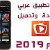 تطبيق سري منافس قوي لنتفليكس مشاهدة وتحميل الأفلام قبل الجميع وبالترجمة العربية للأندرويد والآيفون 2019