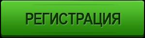 Регистрация в Bintrader