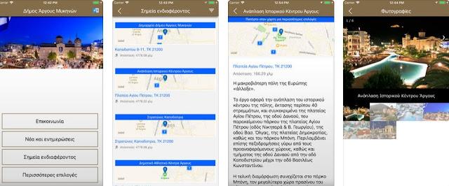 Δωρεάν εφαρμογή για κινητά με τα νέα του Δήμου Άργους Μυκηνων
