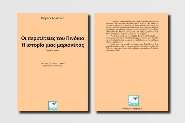 «Οι περιπέτειες του Πινόκιο» - Δωρεάν το διάσημο μυθιστόρημα της Παιδικής Λογοτεχνίας