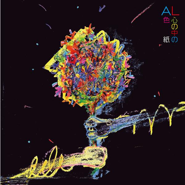 [Album] AL – 心の中の色紙 (2016.04.13/MP3/RAR)