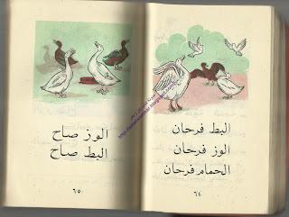 كتاب التعليم الابتدائى زمان عادل وسعاد