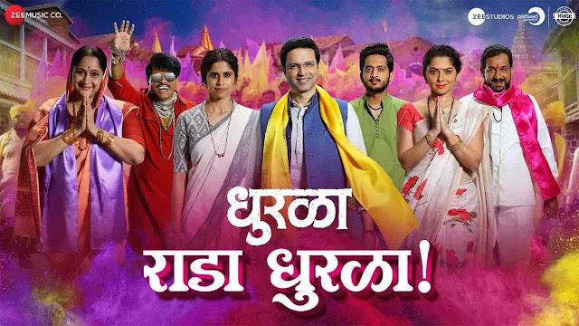Rada Dhurala Lyrics - Dhurala | Adarsh Shinde, Manish Rajgire, Rupali Moghe