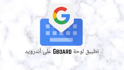 تطبيق لوحةGboard على أندرويد تحصل على مظهر ورموز جديدة | منتجات جوجل