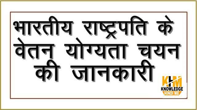 President Of India : Rashtrapati के पद, योग्यता, वेतन, कार्यकाल की जानकारी