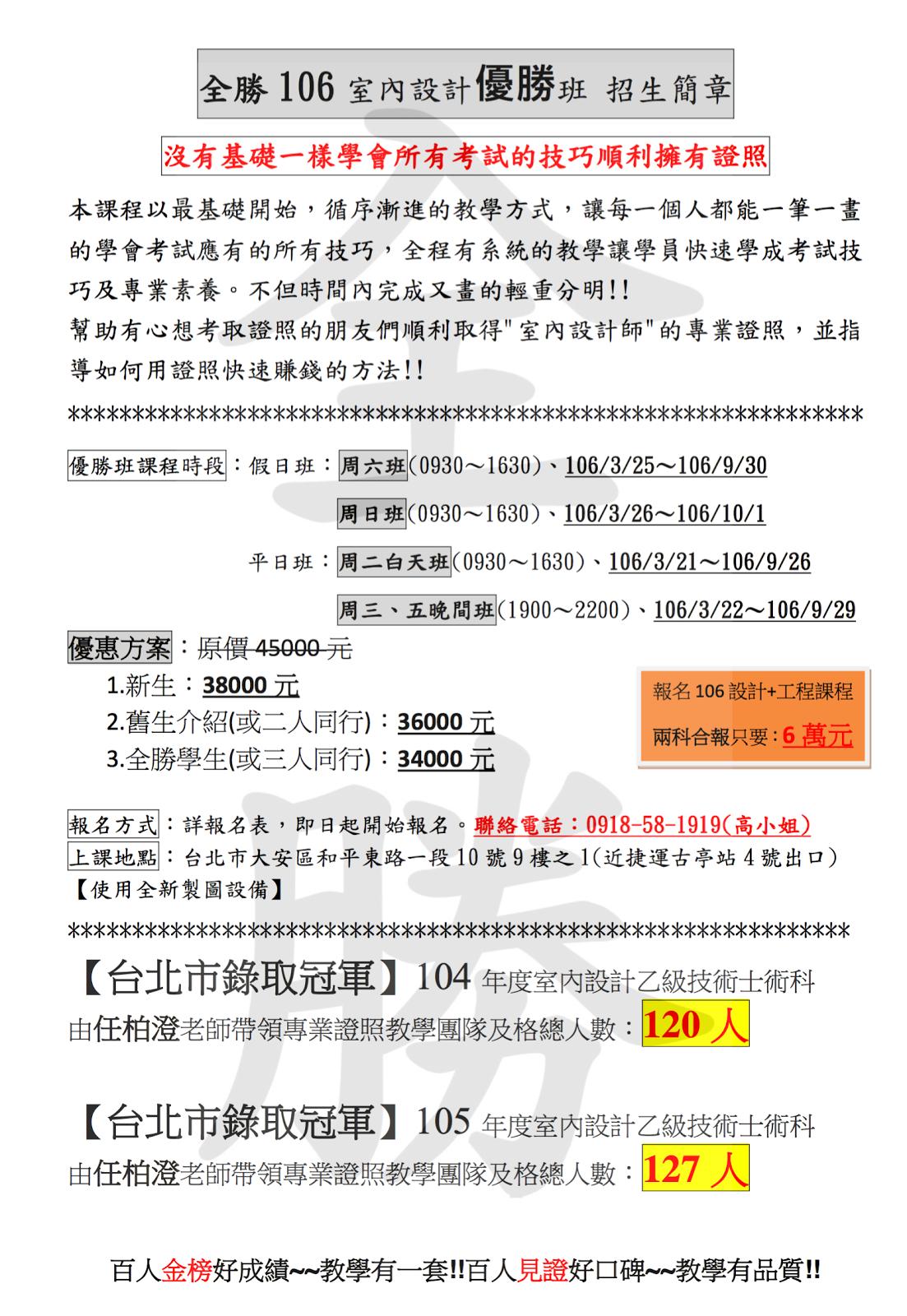 十二月 2016 ‐‐‐ 任柏澄【全勝室內設計裝修證照教室】專線:0918-58-1919