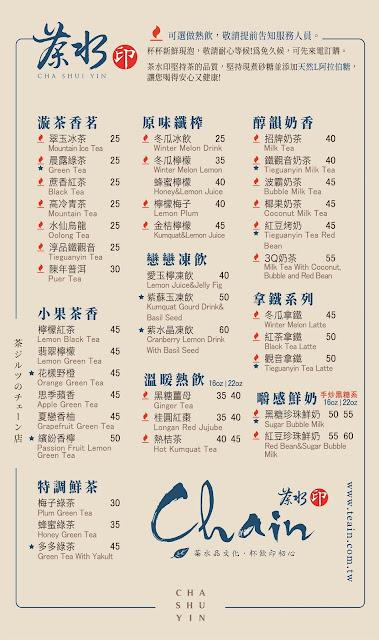 6 1 - 熱血採訪│茶水印人文茶飲,中國醫人氣飲料,獨家專利360度漩茶工法,杯杯都能喝到現泡好茶