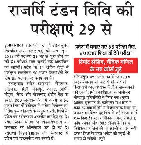 राजर्षि टंडन विवि की परीक्षाएं 29 से: प्रदेश में बनाए 85 परीक्षा केंद्र