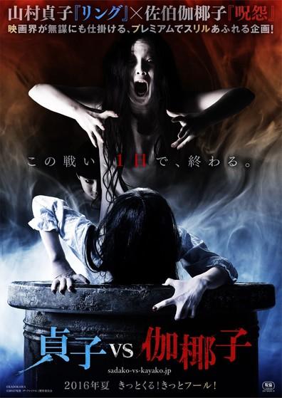 Sadako vs Kayako 2016 full movie