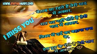 i ,Miss, You ,Shayari, in, Hindi