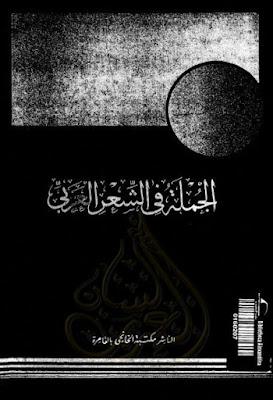 الجملة في الشعر العربي - محمد حماسة (ط الخانجي) , pdf