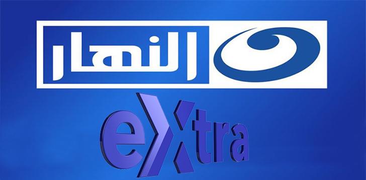 تردد قناة النهار إكسترا على النايل سات 2018 الجديد
