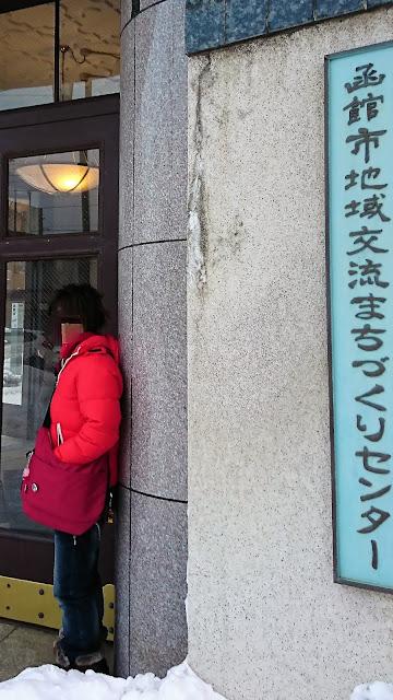 北海道 函館市地域交流まちづくりセンター GLAY