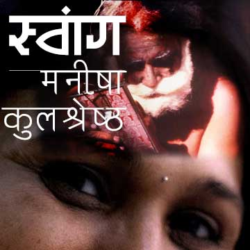 manisha kulshreshtha hindi story swang