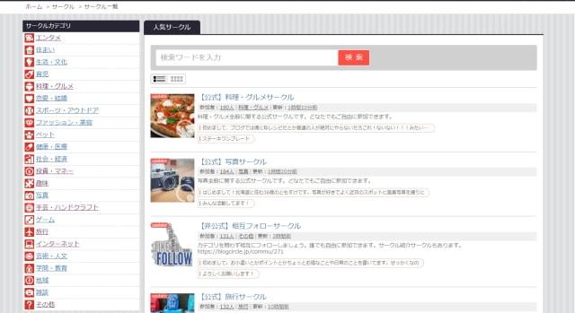 blogcircle -サークル②-