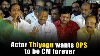 Actor Thiyagu Wants OPS To Be CM Forever