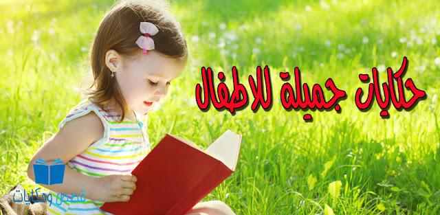 حكايات جميلة للاطفال ولجميع الأعمار معبرة وبها حكمة ومعني رائع