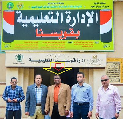 ادارة قويسنا التعليمية, الخوجة, عصام احمد السيد سلام, عصام سلام, مدير عام ادارة قويسنا التعليمية,التعليم,المعلمين