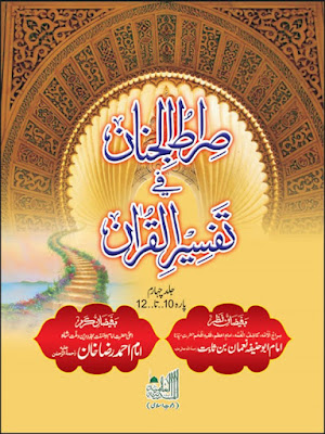 Download: Sirat-ul-Jinan – Jild 4 – Para 10 to 12 pdf in Urdu